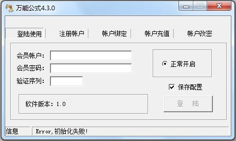 弹弹堂万能公式计算器 V4.3.0 绿色版