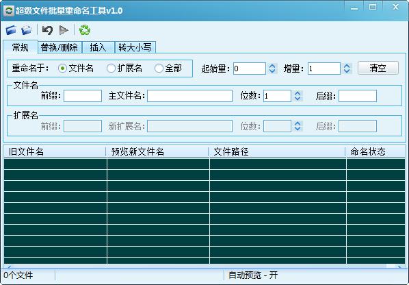超级文件批量重命名工具 V1.0