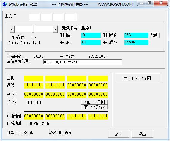 子网掩码计算器 V1.2 绿色版