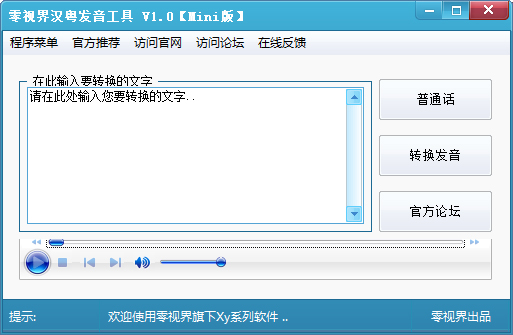 零视界汉粤发音工具 V1.0 绿色版