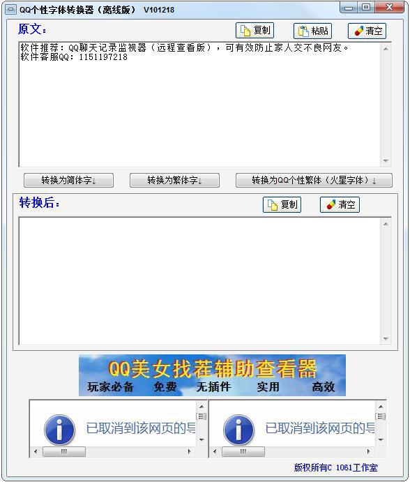 QQ个性字体转换器 V101218 绿色离线版