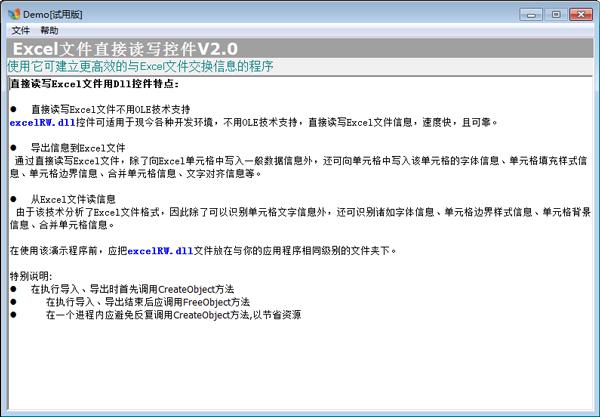Excel文件直接读写控件 V2.0