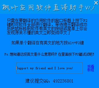 枫叶应用软件直译助手 V1.1 绿色版