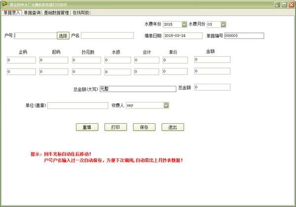 易达自来水厂水费收款收据打印软件 V21.9.7
