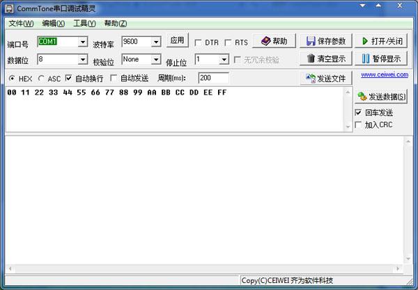 CommTone串口调试精灵 V6.0