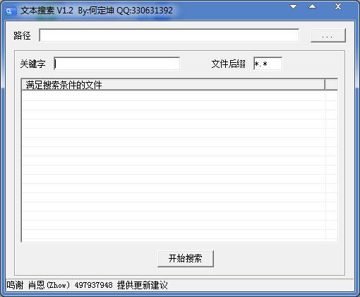 文本搜索 V1.2 绿色版