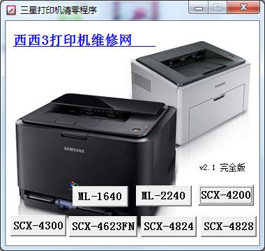三星打印机清零程序 V2.1 绿色完全版