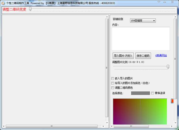 个性二维码制作工具 V1.0