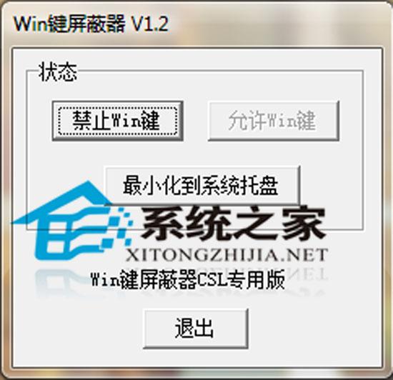 Win键屏蔽器 V1.2 不带广告绿色版