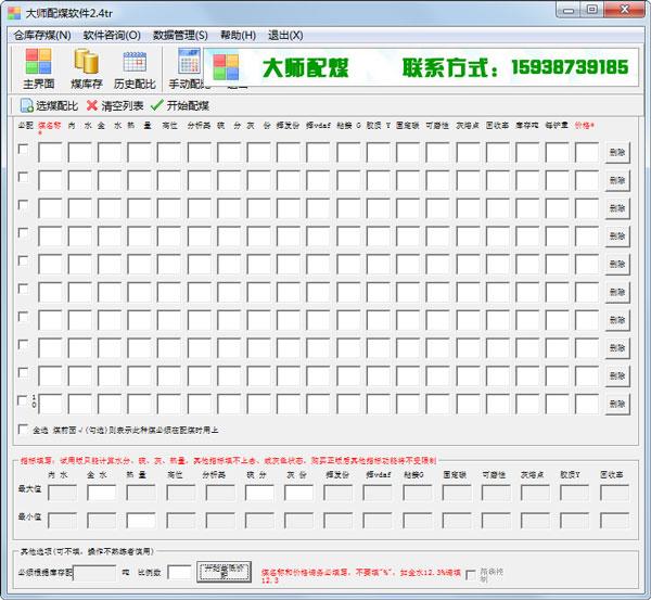 大师配煤软件 V2.4