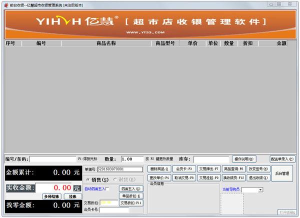 亿慧超市收银管理系统 V13.1