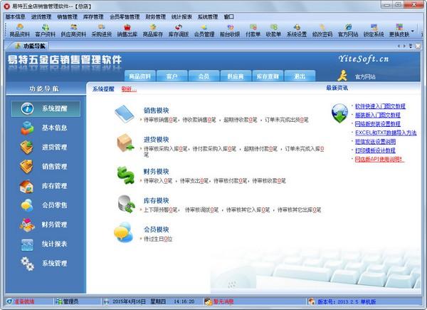 易特五金店销售管理软件 V2013.2.5