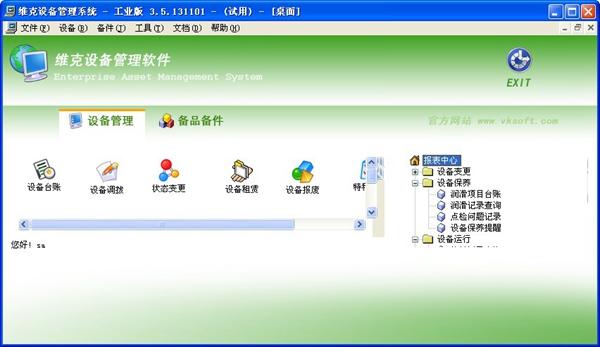 维克设备管理系统 V3.5.131101 工业版