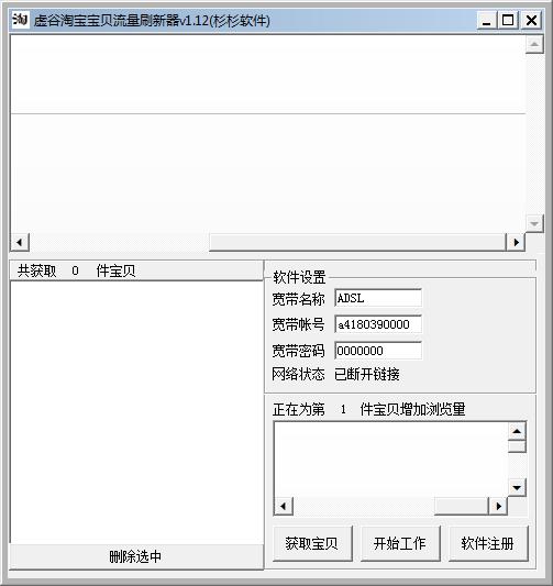 虚谷淘宝宝贝流量刷新器 V1.12 绿色版