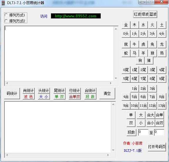 小丽君统计器 V7.1 绿色版