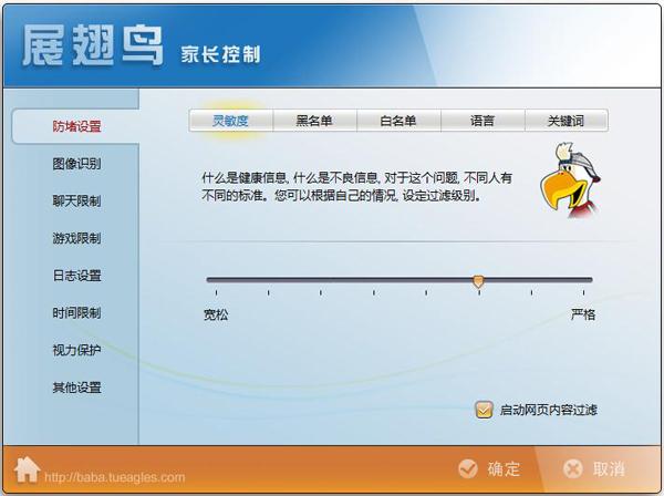 展翅鸟家长控制软件(网络爸爸反黄软件) V23.1.7.29