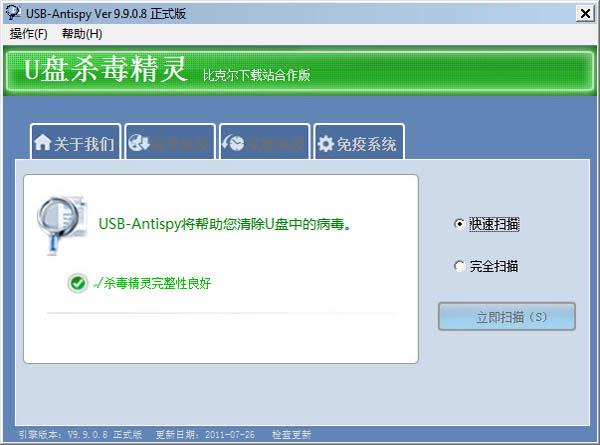 U盘杀毒精灵 V9.9.0.8 绿色版