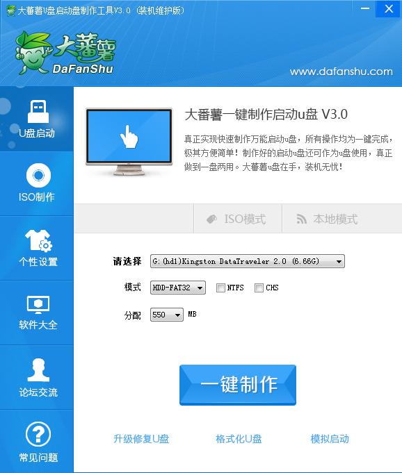 大番薯u盘启动盘制作工具v3.0.7官方正式版