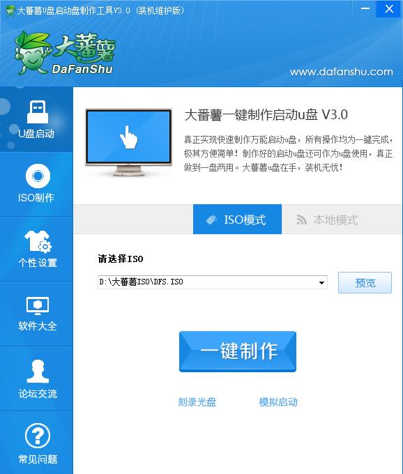 大番薯u盘启动盘制作工具v3.0.7官方正式版(1)