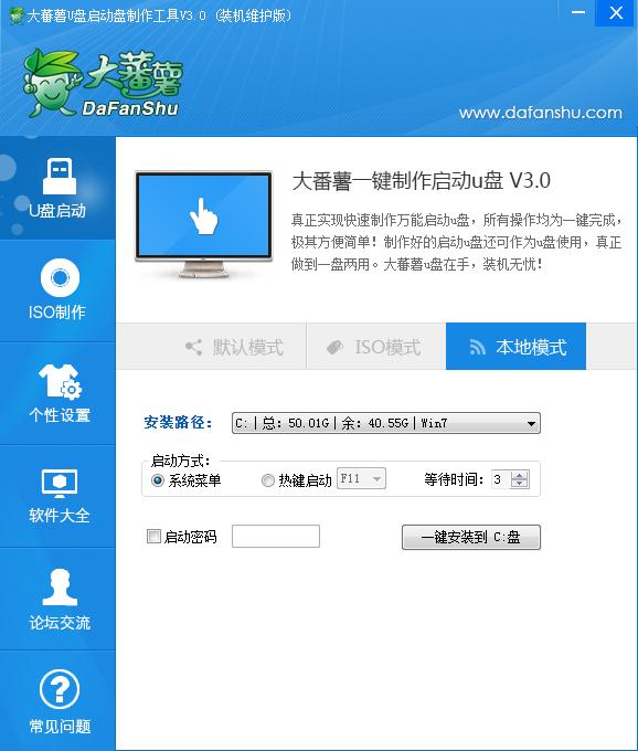 大番薯u盘启动盘制作工具v3.0.7官方正式版(2)