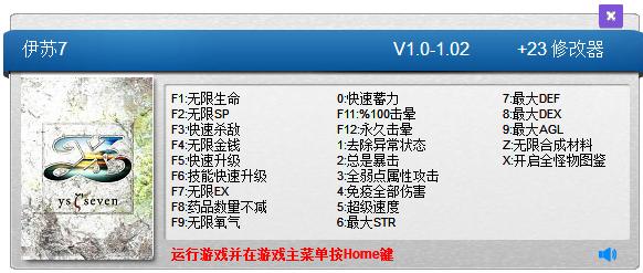 伊苏7二十三项修改器 V1.02 绿色版