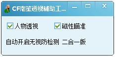 CF南笙透视辅助工具 V1.3 绿色版
