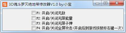 3D魂斗罗灭绝地带修改器+4 V1.0 绿色版
