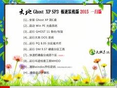 雨林木风系统 GHOST XP SP3 极速装机 2015.01月版