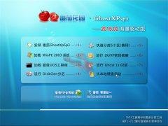 番茄花园 Ghost XP SP3 极速装机 v2015.02 海量驱动版