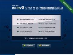 深度技术 GHOST XP SP3 电脑城万能装机版2015年5月