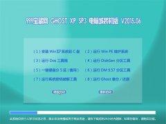 999宝藏网 GHOST XP SP3 电脑城装机版 V2015.06