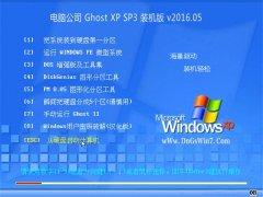 电脑公司 GHOST XP SP3 正式装机版 V2016.05