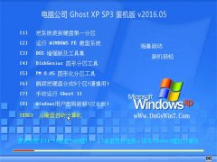 电脑公司 GHOST XP SP3 绿色装机版2016年05月