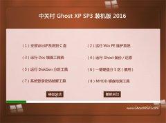 中关村 Ghost XP SP3 娱乐装机版 v2016.06