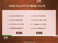 中关村 GHOST XP SP3 装机版 V2016.08