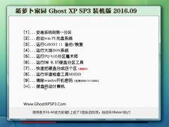 新萝卜家园 GHOST XP SP3 装机版 V2016.09