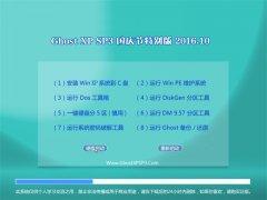 雨林木风系统GHOST XP SP3 国庆节特别版 V2016.10