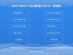 ���ϵͳGhost Win8.1 x64 �Ƽ�