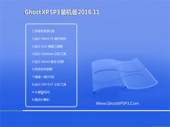 雨林木风系统 GHOST XP SP3 官方修正版[2016年11月]