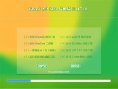 雨林木风系统GHOST XP SP3 经典装机版【V2017年01月】