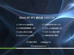 雨林木风系统GHOST XP SP3 全新装机版【2017.04】