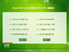 大地系统GHOST WIN7 X32位 稳定装机版V201709(绝对激活)