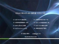 大地系统Ghost Win10 (X64) 装机特别版v2017年09月(永久激活)