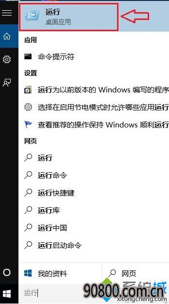 Win10云骑士装机大师系统下如何开启运行对话框?Win10 u教授系统下载开启运行对话框的三种方法3