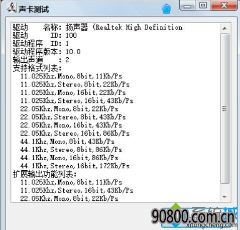 Windows10韩博士系统下载电脑调大声音后出现爆音的解决步骤5.1