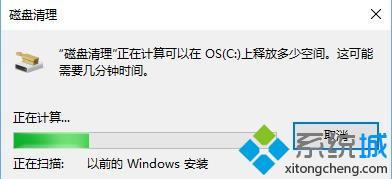 Win10下清除旧萝卜花园系统下载文件的步骤2.1