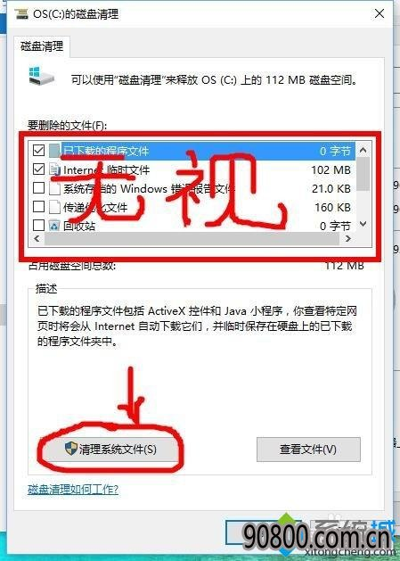 Win10下清除旧雨林木风系统下载文件的步骤2