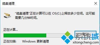 Win10下清除旧电脑店系统下载文件的步骤3