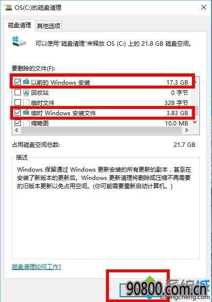 Win10下清除旧系统之家系统下载文件的步骤3.1