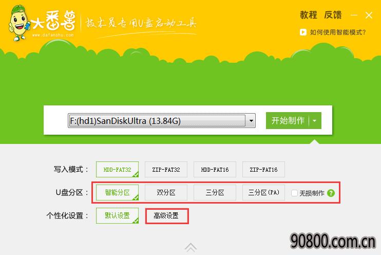 大番薯u盘启动盘制作工具正式版2.5.4
